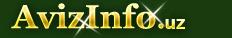 Карта сайта AvizInfo.uz - Бесплатные объявления техника для дома,Ургут, продам, продажа, купить, куплю техника для дома в Ургуте